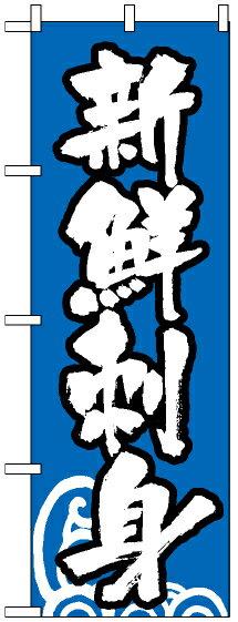 パーティーグッズ, のぼり  (334) PR ()