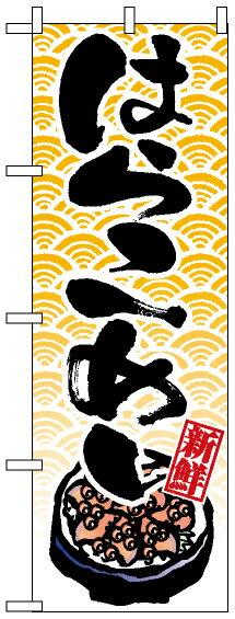 パーティーグッズ, のぼり  (8157) PR ()
