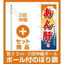 【セット商品】3m・3段伸縮のぼりポール(竿)付 のぼり旗 (1180) あん肝(寿司・海鮮/海鮮料理・刺し身・魚料理)