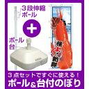 【3点セット】のぼりポール(竿)と立て台(16L)付ですぐに使えるのぼり旗 エビ (イラスト) (SNB-1562) (寿司・海鮮/エビ・伊勢海老)