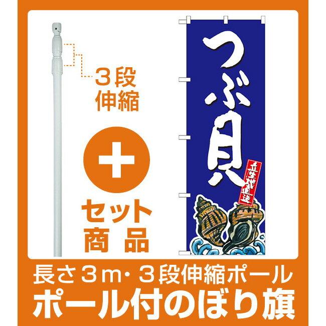 【セット商品】3m・3段伸縮のぼりポール(竿)付 のぼり旗 つぶ貝 産地直送 青 (SNB-2290)