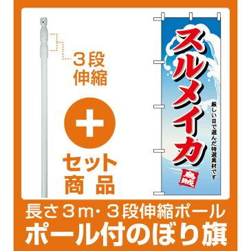 【セット商品】3m・3段伸縮のぼりポール(竿)付 のぼり旗 (1168) スルメイカ