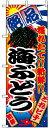 【送料無料♪】のぼり旗 (2682) 海ぶどう 飲食店/お寿司屋/お食事処/丼物の販促・PRにのぼり旗 (ワカメ・海苔・海ぶどう/) ネコポス便