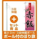 【セット商品】3m・3段伸縮のぼりポール(竿)付 のぼり旗 (3282) 赤飯(お弁当・お惣菜・おにぎり/おこわ・赤飯)