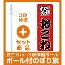 【セット商品】3m・3段伸縮のぼりポール(竿)付 のぼり旗 おこわ (H-165)(お弁当・お惣菜・おにぎり/おこわ・赤飯)