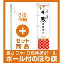 【セット商品】3m・3段伸縮のぼりポール(竿)付 スマートのぼり旗 赤飯承ります (SNB-3032)(お弁当・お惣菜・おにぎり/おこわ・赤飯)