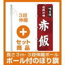 【セット商品】3m・3段伸縮のぼりポール(竿)付 のぼり旗 赤飯 伝統の味 (SNB-4278) (お弁当・お惣菜・おにぎり/おこわ・赤飯)