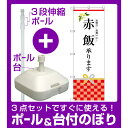 【3点セット】のぼりポール(竿)と立て台(16L)付ですぐに使えるのぼり旗 赤飯承ります (SNB-3031) (お弁当・お惣菜・おにぎり/おこわ・赤飯)