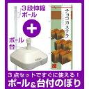 【3点セット】のぼりポール(竿)と立て台(16L)付ですぐに使えるのぼり旗 チョコカステラ (SNB-2988)