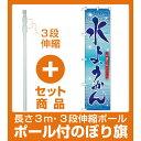 【セット商品】3m・3段伸縮のぼりポール(竿)付 スマートの...