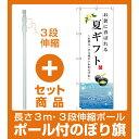 【セット商品】3m・3段伸縮のぼりポール(竿)付 のぼり旗 夏ギフト (SNB-2965) (和菓子・饅頭・団子)