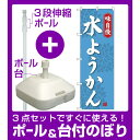 【3点セット】のぼりポール(竿)と立て台(16L)付ですぐに使えるのぼり旗 味自慢 水ようかん (SNB-4083)