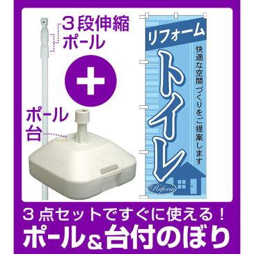 【3点セット】のぼりポール(竿)と立て台(16L)付ですぐに使えるのぼり旗 リフォーム トイレ (GNB-430)
