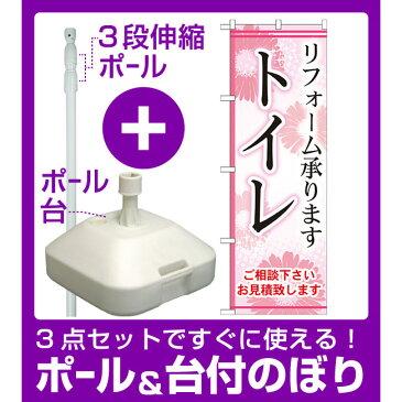 【3点セット】のぼりポール(竿)と立て台(16L)付ですぐに使えるのぼり旗 トイレ リフォーム承ります (GNB-457)