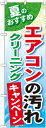 のぼり旗 エアコンの汚れクリーニングキャンペーン [プレゼント付](不...