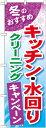 【送料無料♪】のぼり旗 キッチン...