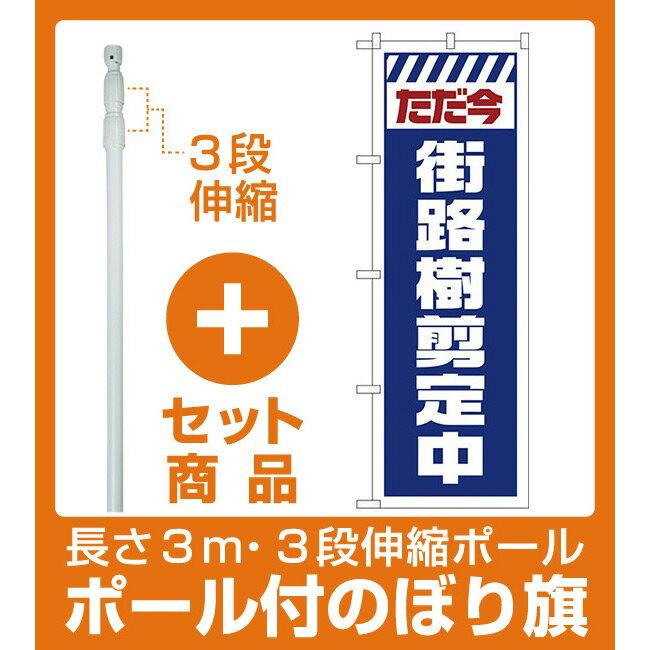 パーティーグッズ, のぼり 3m3() (GNB-2836)