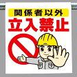 ワンタッチ取付標識 建設現場用ワンタッチ取付標識 ワンタッチ取付標識 関係者以外立入禁止 建設現場用ワンタッチ取付標識 ワンタッチ取付標識