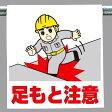 ワンタッチ取付標識 建設現場用ワンタッチ取付標識 ワンタッチ取付標識 足もと注意 建設現場用ワンタッチ取付標識 ワンタッチ取付標識