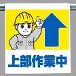 ワンタッチ取付標識 建設現場用ワンタッチ取付標識 ワンタッチ取付標識 上部作業中 建設現場用ワンタッチ取付標識 ワンタッチ取付標識
