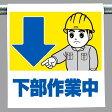 ワンタッチ取付標識 建設現場用ワンタッチ取付標識 ワンタッチ取付標識 下部作業中 建設現場用ワンタッチ取付標識 ワンタッチ取付標識
