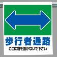 ワンタッチ取付標識 建設現場用ワンタッチ取付標識 ワンタッチ取付標識 表示内容:歩行者通路 建設現場用ワンタッチ取付標識 ワンタッチ取付標識