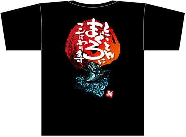 フルカラーTシャツ とことんまぐろにこだわります サイズ:S (店舗用品/飲食店用品/飲食店ユニフォーム)