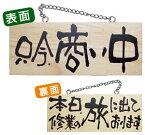 木製サイン (小横) 只今商い中/本日修業の旅に出て.. 居酒屋・飲食店などの店舗の入り口看板。表札型木製プレート