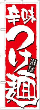 のぼり旗 辛味つけ麺 のぼり つけ麺専門店/ラーメン(らーめん_拉麺)屋のPRにのぼり旗 (つけめん) のぼり
