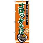 (新)のぼり旗 コロッケそば (TR-005) うどん屋/そば(蕎麦)屋の販促・PRにのぼり旗 (そば/)