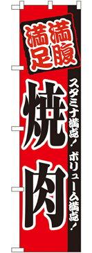 スマートのぼり旗 焼肉 のぼり 焼肉店/韓国料理店の販促にのぼり旗 のぼり