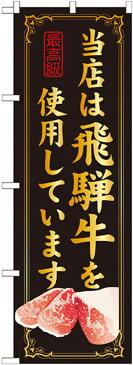 のぼり旗 当店は飛騨牛を使用 (SNB-21) 焼肉店/韓国料理店の販促・PRにのぼり旗 (全国ブランド牛肉銘柄/)