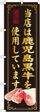 のぼり旗 当店は鹿児島黒牛を使用 (SNB-54) 焼肉店/韓国料理店の販促・PRにのぼり旗 (全国ブランド牛肉銘柄/)