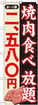 のぼり旗 焼肉食べ放題 内容:2580円〜 (SNB-158) 焼肉店/韓国料理店の販促・PRにのぼり旗 (焼肉食べ放題・コース/)