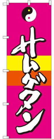 のぼり旗 サムゲタン (SNB-2061) 焼肉店/韓国料理店の販促・PRにのぼり旗 (韓国料理/)