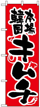 のぼり旗 キムチ のぼり 焼肉店/韓国料理店の販促にのぼり旗 のぼり