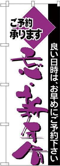 のぼり旗 忘・新年会 (H-213) 居酒屋を始め飲食店の宴会(忘年会/新年会/歓送迎会/パーティー/飲み会)の販促・PRにのぼり旗 (宴会/)