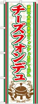 のぼり旗 チーズフォンデュ のぼり 鍋料理店/居酒屋/小料理屋/鍋物の販促にのぼり旗 のぼり