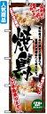 のぼり旗 串写真 焼鳥 フルカラー のぼり旗 焼き鳥(ヤキトリ/焼鶏)屋/居酒屋の販促にのぼり旗 の...