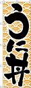 のぼり旗 うに丼 (寿司・海鮮/ウニ)