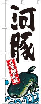 のぼり旗 河豚 産地直送 白 (SNB-2294) 飲食店/お寿司屋/お食事処/丼物の販促・PRにのぼり旗 (ふぐ料理/)