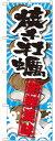 のぼり旗 焼き牡蠣 新鮮美味 (寿司・海鮮/貝類(ホタテ・サザエ・アワビ、カキ))(貝類(ホタテ・サザエ・アワビ、カキ))