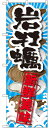 のぼり旗 岩牡蠣 新鮮美味 (寿司・海鮮/貝類(ホタテ・サザエ・アワビ、カキ))(貝類(ホタテ・サザエ・アワビ、カキ))