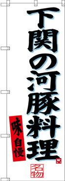 のぼり旗 下関の河豚料理 (SNB-3398) 飲食店/お寿司屋/お食事処/丼物の販促・PRにのぼり旗 (ふぐ料理/)