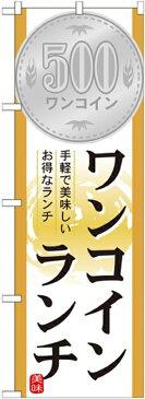 のぼり旗 表記:ワンコインランチ [プレゼント付](ランチ・定食・お食事処)