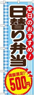 のぼり旗 日替り弁当 内容:500円 [プレゼント付](お弁当・お惣菜・おにぎり)