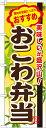 弁当のぼり旗 内容:おこわ弁当 (お弁当・お惣菜・おにぎり/おこわ・赤飯)