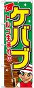 のぼり旗 ケバブ (SNB-2058) お祭り/縁日/ファーストフード...