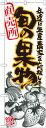 のぼり旗 旬の果物 イラスト (21902) 農園の直売所や即売所/イベント/果物狩り/味覚狩り会場 ...