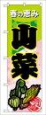 【送料無料♪】のぼり旗 山菜 のぼり 農園の直売所や即売所/イベント/果物狩り/味覚狩り会場の販促に ...